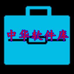 中华软件库蓝奏云合集appv1.0.0