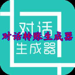 微信对话转账生成器手机版v1.5.9