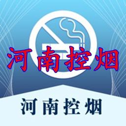 河南控烟app官方正式版v1.0