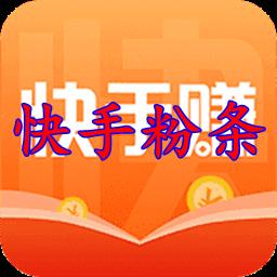 快手粉条app邀请码版v1.0