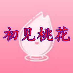 初见桃花app免邀请码版v1.3.1