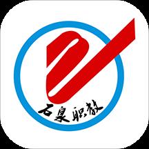 石泉职教APP2021最新版v2.2