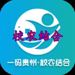 贵州校农结合v1.0.4.0