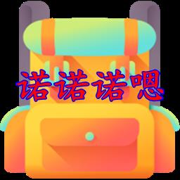 诺诺诺嗯模块激活版v1.0.0111