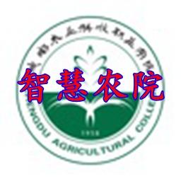 智慧农院统一身份认证版