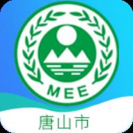 唐山市生态环境随手拍app安卓手机版