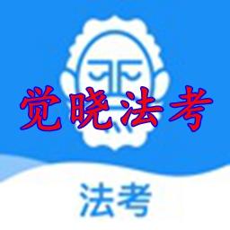 蒋四金觉晓法考