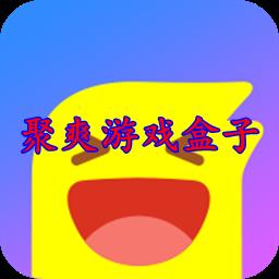 聚爽游戏盒子app最新福利版
