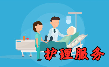 护理服务预览图