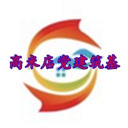 高米店党建筑基安卓版v1.1.1