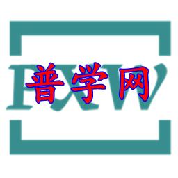 普学网全部答案官方版v1.0