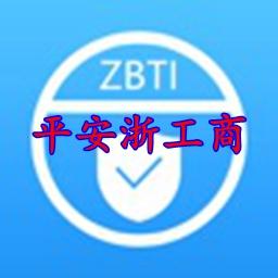 平安浙工商2021安全测试v1.2