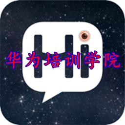 华为培训学院app免激活码版v1.0