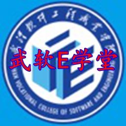 武软E学堂刷课脚本手机版