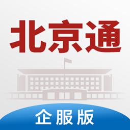 2021北京通企服版v1.0.33
