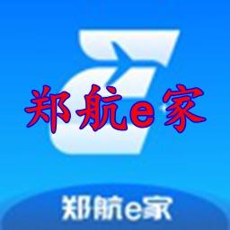 郑航e家app最新安卓版v1.0.9