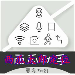 西瓜太郎定位软件2021新版v1.6.3