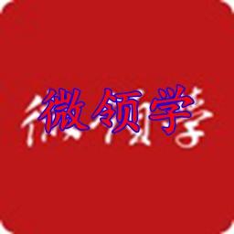 微领学党建app最新安卓版v1.7.210105