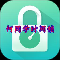 2021何同学时间锁app无广告v1.0.3