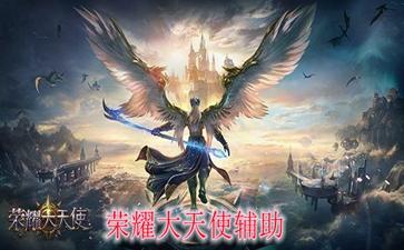 荣耀大天使辅助预览图