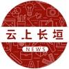 云上长垣app免邀请码版v2.4.0