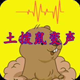 土拨鼠变声app原声完整版v1.0.0