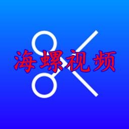 海螺视频去水印app2021版v1.0.3