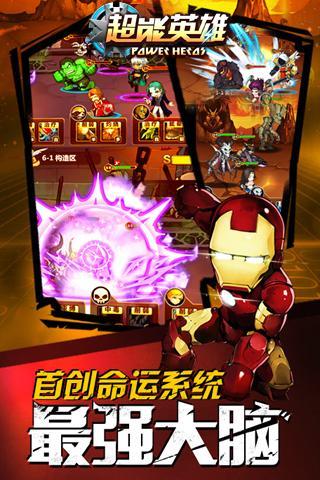超能英雄最新bt版