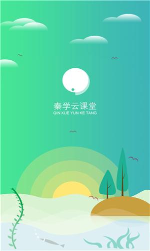秦学云课堂app学生端