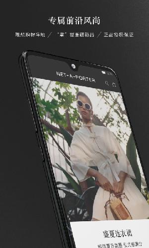 NET-A-PORTER中国app官方版
