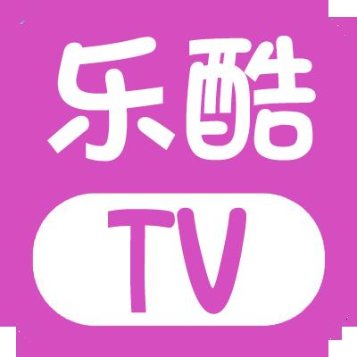 乐酷TV影视盒子版v1.3