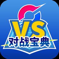 口袋对战宝典app官方最新版v7.4.0