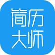 做简历大师app最新版v1.0
