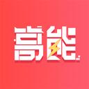 高能买家app最新官方版