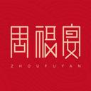 周福宴app最新手机版