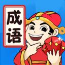 天天消成语最新红包版v4.3.3