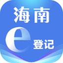 海南e登记app最新版
