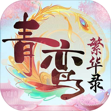 青鸾繁华录兑换码免费版v1.0.0