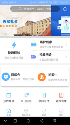 北京燕化医院app最新2021版