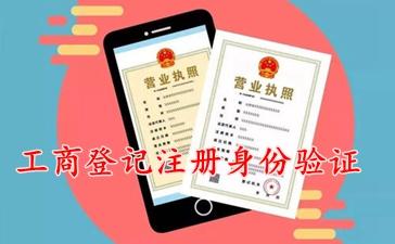 工商登记注册身份验证
