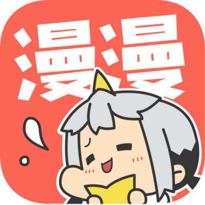 漫漫漫画vip会员免费版v5.2.23