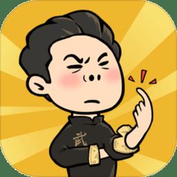 武馆模拟器免广告最新版v1.0.3