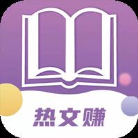 热文赚app最新红包版v1.0