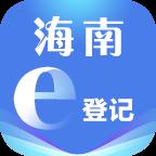 海南e登记app最新2021版v1.0.0.1