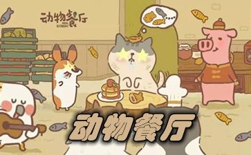 动物餐厅预览图