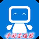 手游变速器免root版v2021