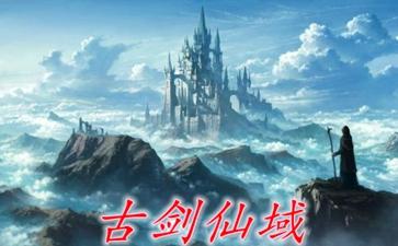 古剑仙域预览图