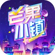 芒果小镇app最新安卓版v1.0.4
