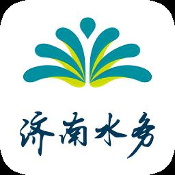济南水务2021最新版