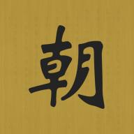 中国皇帝表app最新版